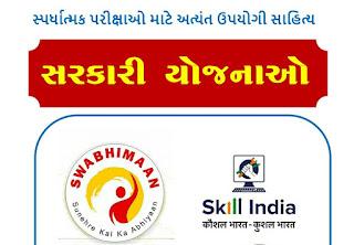 Gujarat ane Bharat ni Mahatva ni Yojnao PDF Download | by Anamika Academy