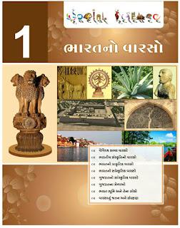 Bharat No Sanskriti Varso : Silp ane Sthapaty | GK Book Download