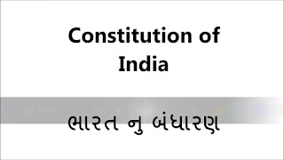 Bharat Nu Bandharan (Constitution of India) PDF Book Download   By Astha Academy