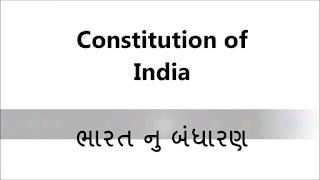 Bharat Nu Bandharan Download Some Important topics
