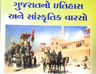 Gujarat No Sanskrutik Varso IN PDF