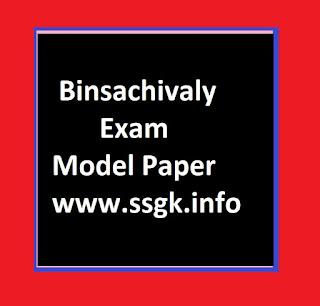 Binsachivaly Exam Model Paper Download