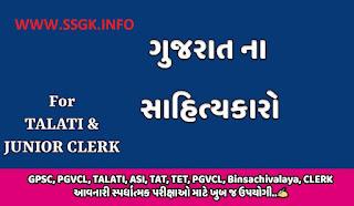 Gujarati Sahitykaro IN PDF