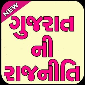 Gujarat ni Rajniti