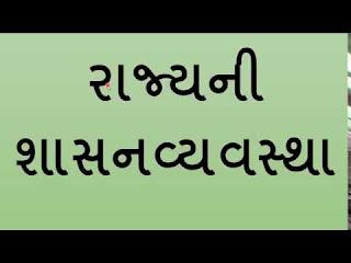 Gujarat ni Shasn Vyvstha