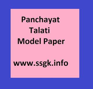 Panchayat Talati Cum Mantri / Clerk Model Paper -3 Download