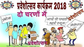 Praveshotsav 2018 Aayojan File(word & PDF), Speech, Slogans, Action Song, & Many More