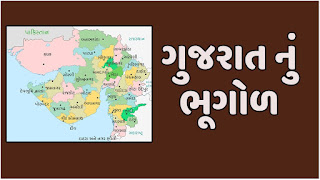 Gujarati Bhugol by Madhav Library : Download free pdf file