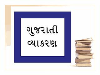 Gujarati Vyakran & Sahitya by Madhav Library : Download pdf