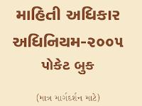 Mahiti Adhikar Act. 2005 | RTI Act. 2005 Gujarati PDF Book Download