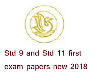 Std 9 and Std 11 all subject first exam papers new 2018