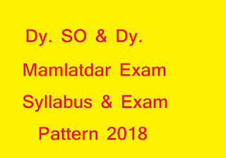 Mamlatdar Exam Syllabus & Exam Pattern 2018 Dy. SO & Dy.