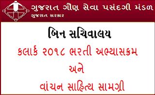 Bin Sachivalay Jaher Vahivat Clerk Exam Book PDF Download