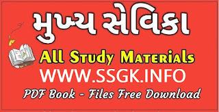 Mukhya Sevika GPSSB Study Materials Book pdf 2018