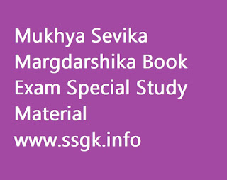 Mukhya Sevika Margdarshika Book Exam Special Study Material