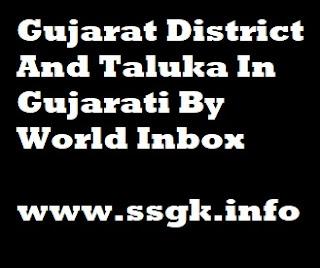 Gujarat District And Taluka In Gujarati By World Inbox