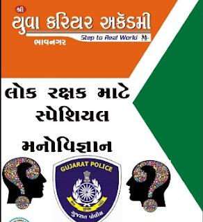 Psychology Lok Rakshak Study Material by Yuva Career Academy