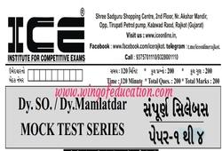 Nayab Mamlatdar-Dy.SO. Mock Test Series-1 to 4 by ICE Rajkot