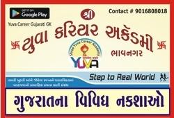 Gujarat Na Vividh Nakahsa By Shree Yuva Career Academy Bhavnagar