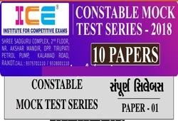 Gujarat Police Constable Mock Test Series 10 Paper By ICE Rajkot