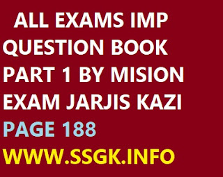 ALL EXAMS IMP QUESTION BOOK PART 1 BY MISION EXAM JARJIS KAZI PAGE 188