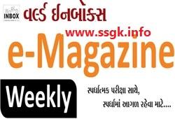 World inbox E-Magazine 3 Jan 19 STUDY MATERIALS