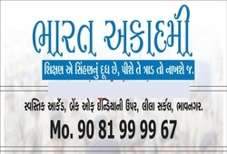Gujarat Police Constable Mock Test Series-2 By Bharat Academy