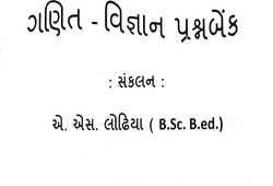 Std-10 Most IMP Maths Science Question Bank GSEB