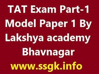 TAT Exam Part-1 Model Paper 1 By Lakshya academy Bhavnagar