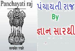 Panchayat Raj By Gyan Sarathi