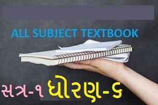 Std-6 Sem-1 All Subjects Textbook (Gujarati Medium)