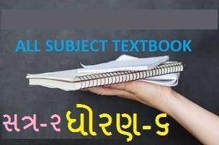 Std-6 Sem-2 All Subjects Textbook (Gujarati Medium)
