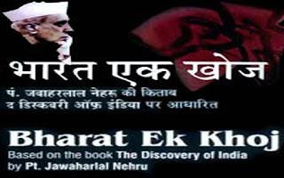 Bharat Ki Khoj -The Discovery of India Jawaharlal Nehru