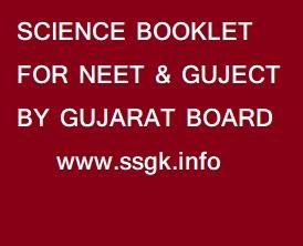SCIENCE BOOKLET FOR NEET & GUJCET BY GUJARAT BOARD