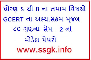 STD 6 TO 8 GCERT SEM 2 ALL SUBJECT MODEL PAPERS