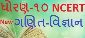 Std-10 NCERT New Maths – Science Textbook (Gujarati Medium)