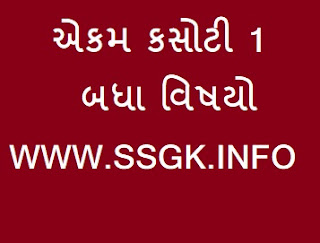 Std 3 To 8 All Subjects Ekam Kasoti 1 Test Paper (Periodical Assessment Test)