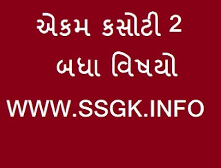 Std-3 To 8 All Subjects Ekam Kasoti-2 Test Paper (Periodical Assessment Test)