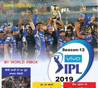 IPL 2019 SPECIAL GK BY WORLD INBOX