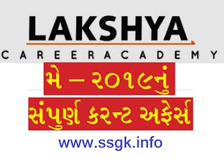 MAY 2019 CURRENT AFFAIR BY LAKSHYA ACADEMY