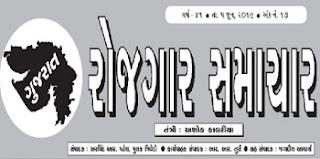 ROJGAR SAMACHAR 5-06-2019 PDF