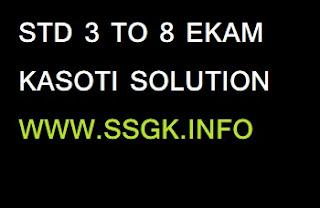 STD 3 TO 8 EKAM KASOTI SOLUTION 29/6/2019