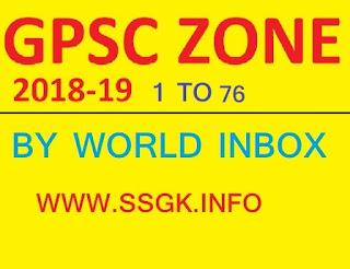 WORLD INBOX GPSC ZONE 1 TO 76