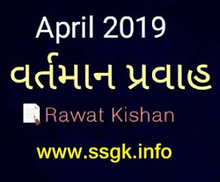 CURRENT AFFAIRS JAN-2019 TO JUNE-2019 BY RAWAT KISHAN