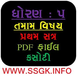 STD 5 SEM-1 ALL SUBJECTS UNIT TEST