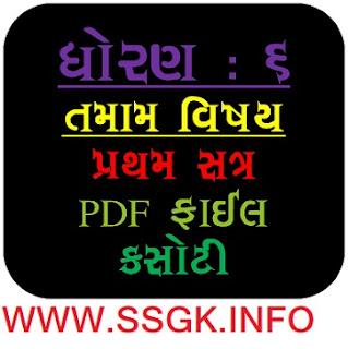 STD 6 SEM 1 ALL SUBJECTS UNIT TEST