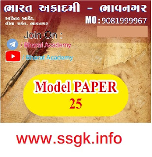 ALL EXAM MODEL PAPER 25 BY BHARAT ACADEMY