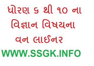 SCIENCE STD 6 TO 10 ONE LINER BY GOV EXAM WARRIORS