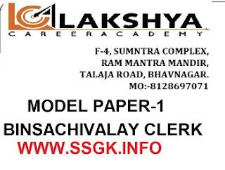 BINSACHIVALAY CLERK MODEL PAPER BY LAKSHYA ACADEMY