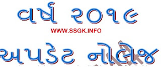 CURRENT AFFAIRS YEAR 2019 ALL UPDATES